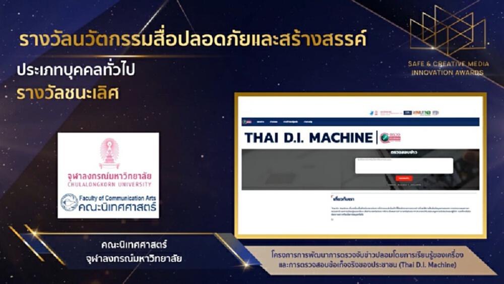 """เช็คก่อนเชื่อ! """"เว็บตรวจข่าวปลอม"""" Thai D.I. Machine ชวนคุณได้"""