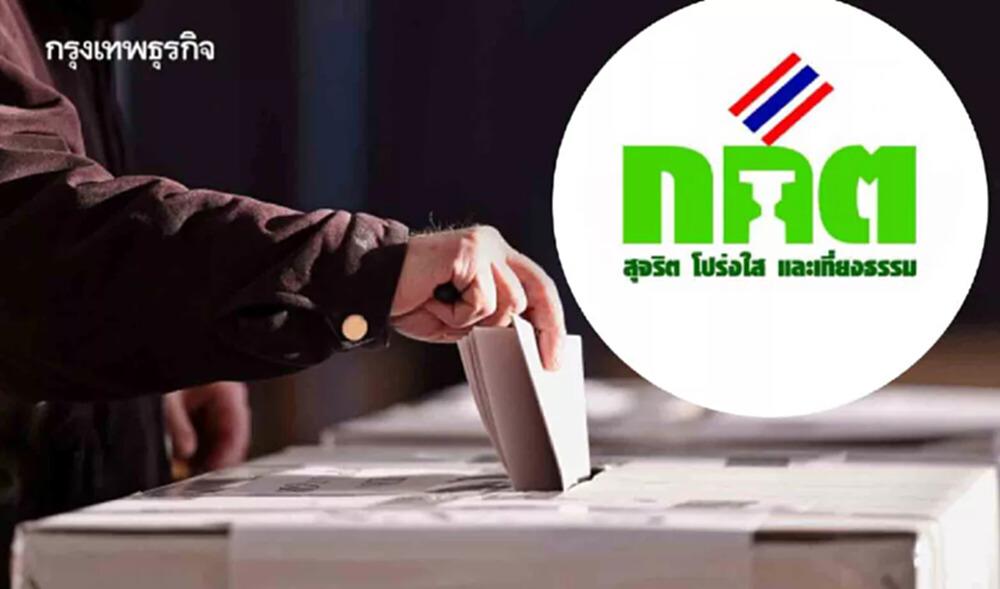 """กกต.จับสลาก""""ผู้ตรวจการเลือกตั้ง"""" 405 คนลุยงานเลือก อบต.ทั่วประเทศ"""