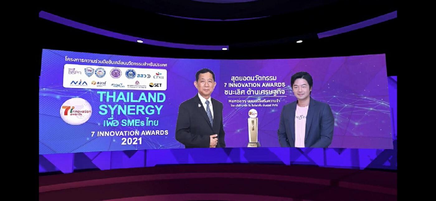 """10 องค์กรระดับประเทศ ผนึกกำลัง เซเว่นฯ หนุน SMEs หน้าใหม่ด้านนวัตกรรม มอบรางวัล """"7 Innovation Awards 2021"""""""