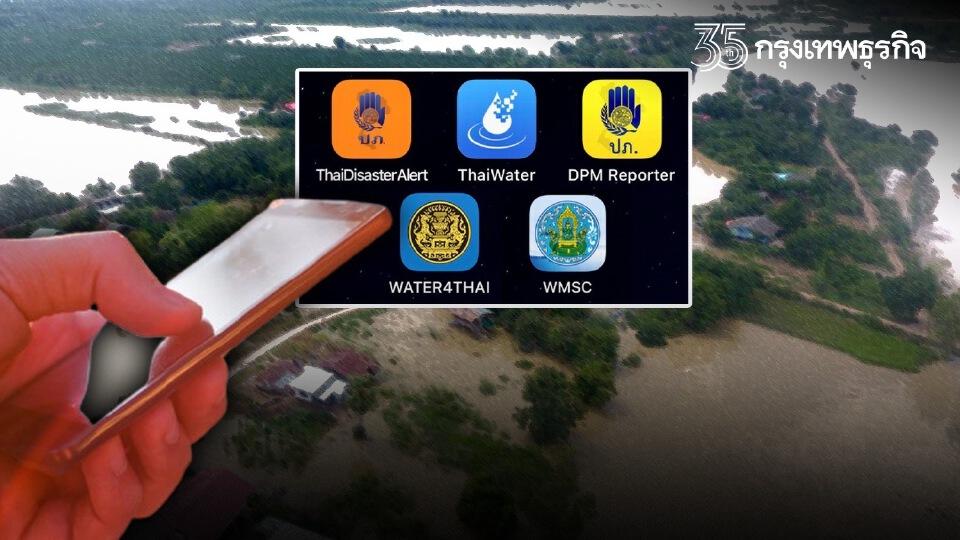 """เปิด 5 """"แอพพลิเคชั่น"""" พกติดเครื่อง รับมือน้ำท่วม พายุ ดินโคลนถล่ม ตลอด 24 ชม."""