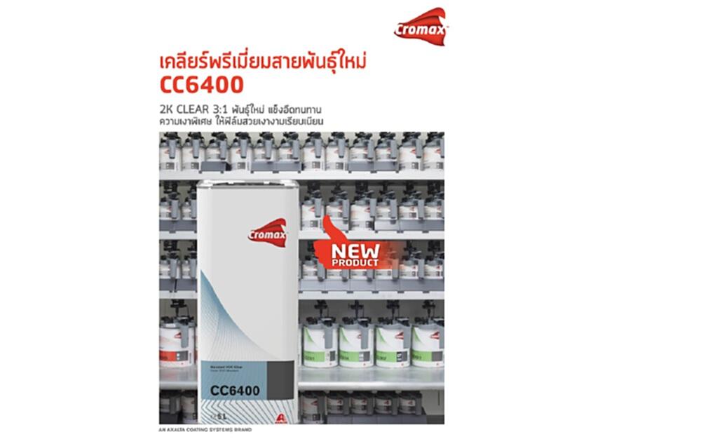 เคลียร์พรีเมี่ยมสายพันธุ์ใหม่ CC6400 จาก โครแมกซ์ (Cromax)