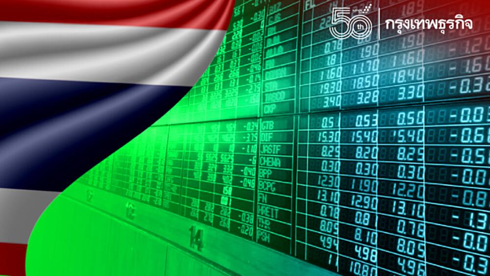 โบรกคาด 'หุ้นไทย' วันนี้ แกว่งตัว 1,605 - 1,625 จุด