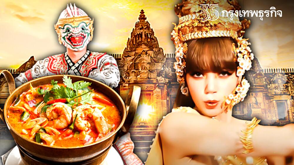 Soft Power Diplomacy : เชื่อมไทยสู่โลก โลกสู่ไทย