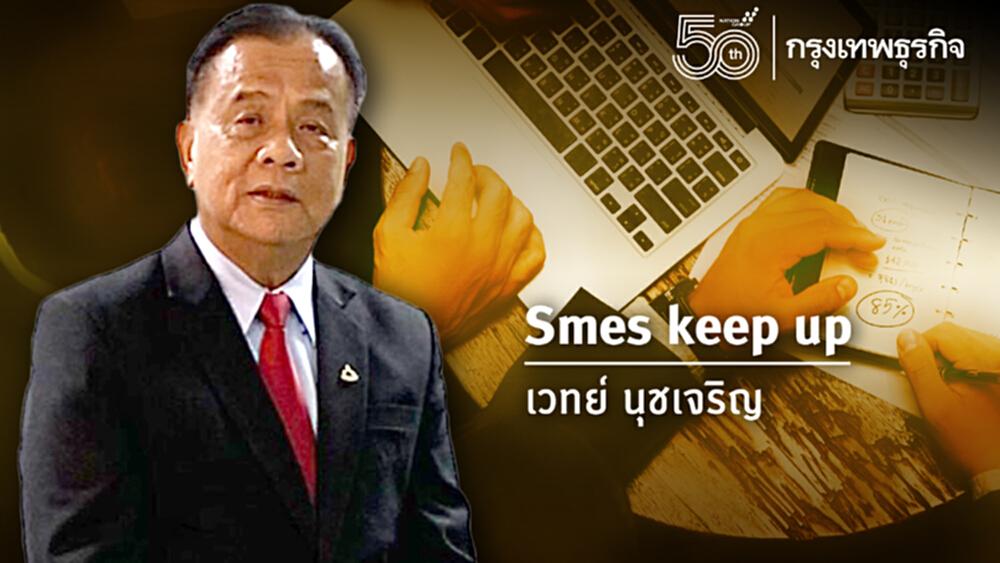 Digital Bank สู่ Digital Lending ตอบโจทย์ SMEs ไทยหรือไม่? (จบ)
