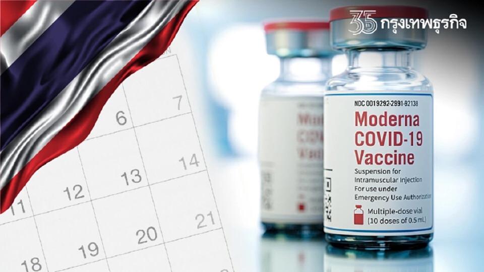 """รพ.ธรรมศาสตร์ จ่อนำเข้าวัคซีนทางเลือก """"โมเดอร์นา - วัคซีน Protein based"""""""