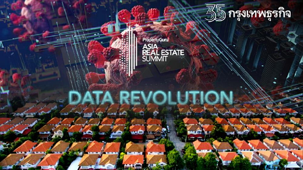 Data Revolution ทางรอดอสังหาฯ หลังโควิด-19