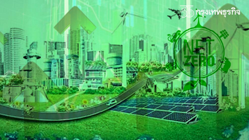 กรรณิการ์ ธรรมพานิชวงค์ : ตลาดคาร์บอนเครดิตในเทรนด์ธุรกิจโลก