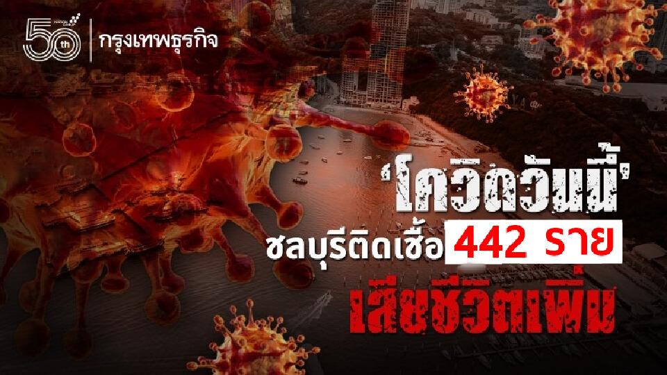 โควิดวันนี้ ชลบุรีติดเชื้อรายใหม่  442 เสียชีวิต 7 ราย