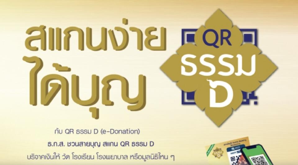 QR ธรรม D (e-Donation) บริจาคเงินได้สะดวก รวดเร็ว