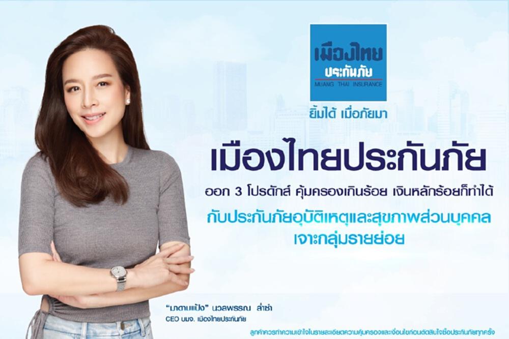 เมืองไทยประกันภัย  เจาะตลาดประกันรายย่อย คุ้มครองเกินร้อย เงินหลักร้อย