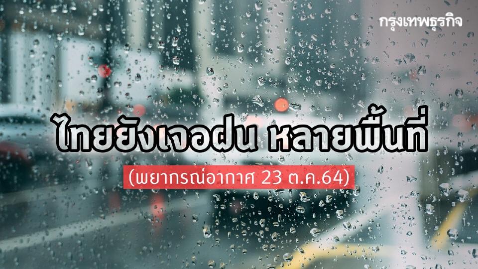 """สภาพอากาศวันนี้ ไทยยังเจอ """"ฝน"""" กรมอุตุฯ เตือนหลายพื้นที่รับมือฝนตกหนัก"""
