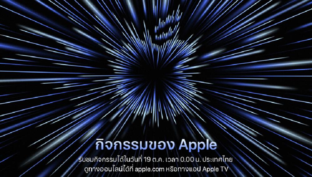จับตา Keynote จาก Apple ส่งท้ายปี คืนนี้ (18 ต.ค.) คาดเห็น MacBook ใหม่! - Airpod 3 มา!