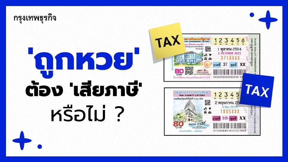 ซ้อม 'รวย' ถ้า 'ถูกหวย' รางวัลที่ 1 ต้อง 'เสียภาษี' หรือไม่ ?