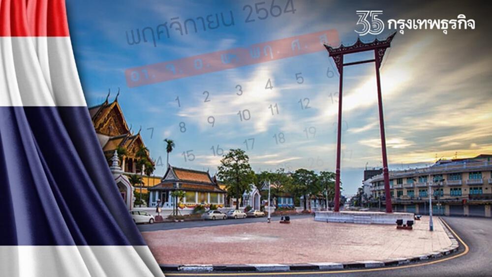 """1 พ.ย.เดิมพัน """"เปิดประเทศ"""" เช็คโค้งสุดท้าย """"Bangkok Sandbox"""""""