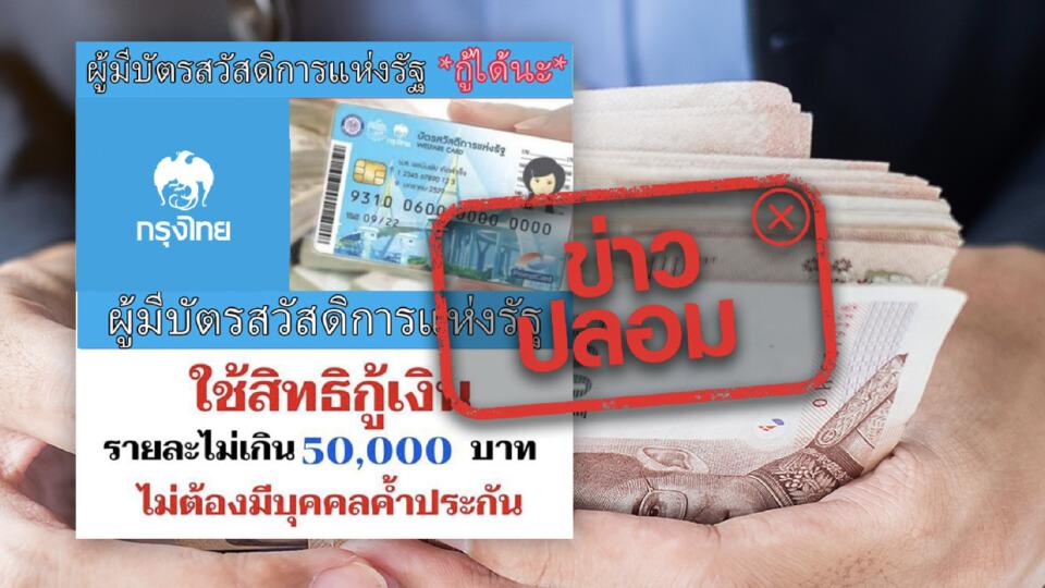 """อย่าเชื่อ! กรุงไทย ให้สินเชื่อผู้ถือ """"บัตรสวัสดิการแห่งรัฐ"""" รายละ 5 หมื่น ไม่ต้องมีคนค้ำ"""