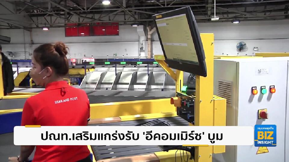 ไปรษณีย์ไทย เสริมแกร่งรับ 'อีคอมเมิร์ซ' บูม