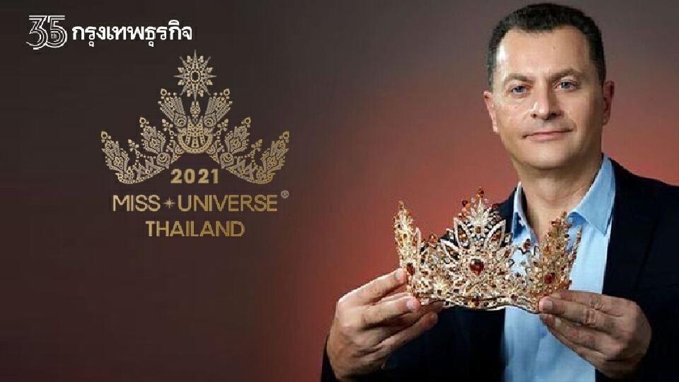 Flame of Passion คำพูดจากมงกุฎ Miss Universe Thailand 2021