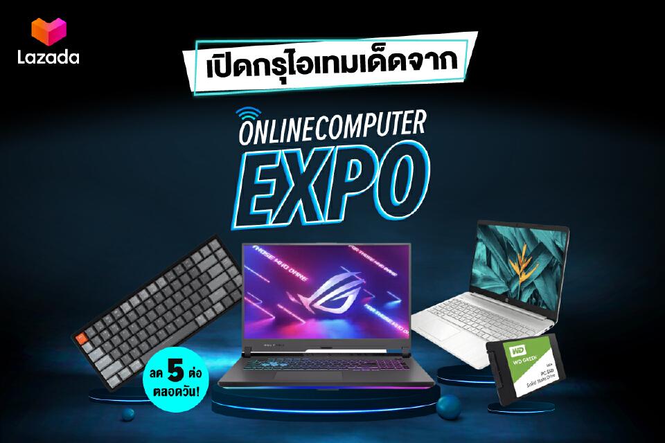 สาวกไอทีเตรียมเฮ กับงาน Online Computer Expo