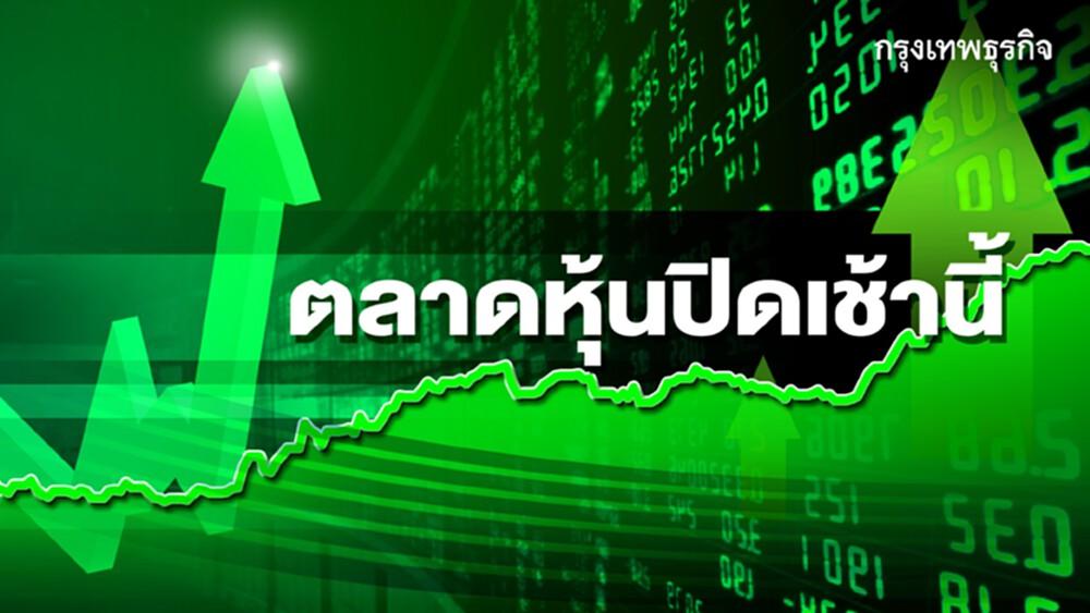 """""""หุ้นไทย"""" ปิดภาคเช้าบวก 7.33 จุด AOT นำตลาด"""