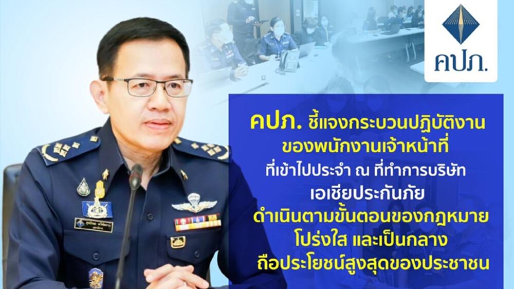 คปภ. แจง!ความชัดเจนคุม เอเชียประกันภัย เผยเร่งจ่ายสินไหมเพียง 2,232 ราย