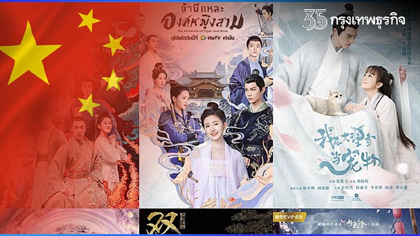 """ทำไม """"อุตสาหกรรมวัฒนธรรม บันเทิงจีน"""" ถึงไปไม่สุดในโลกสากล?"""