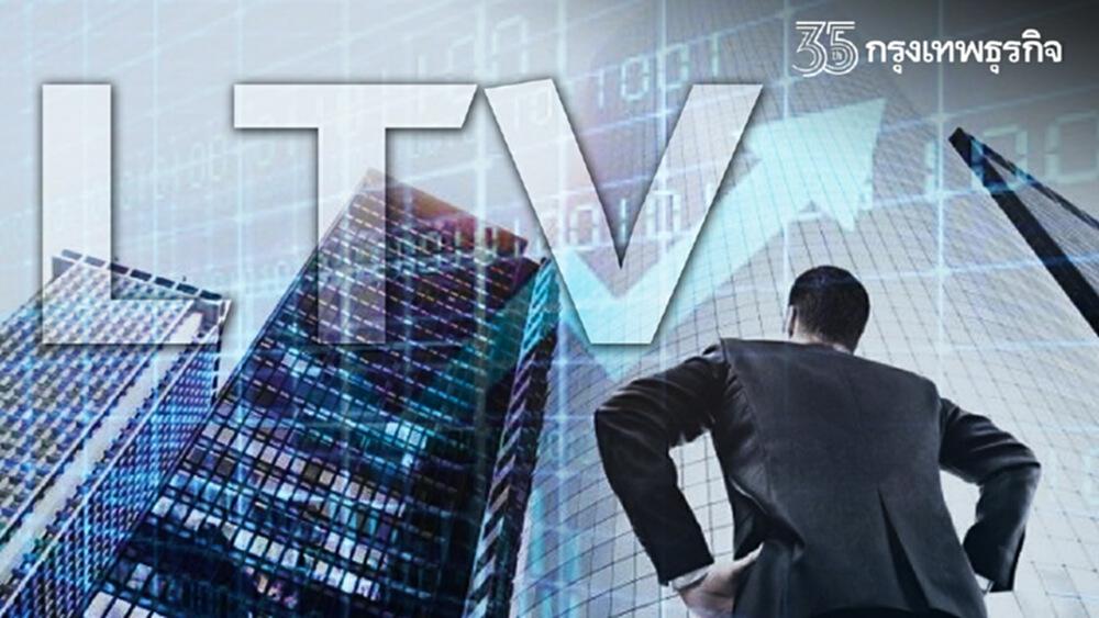 อสังหาฯเฮลั่นหลังปลดล็อกแอลทีวี คาดตลาดฟื้นเร็วขึ้น