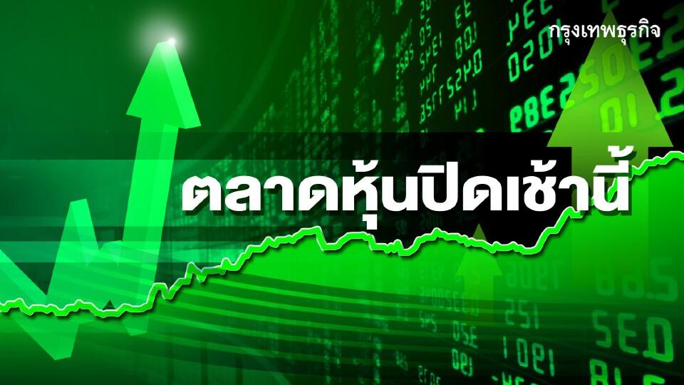 """""""หุ้นไทย"""" ปิดตลาดเช้าวันนี้ บวก 1.42 จุด"""