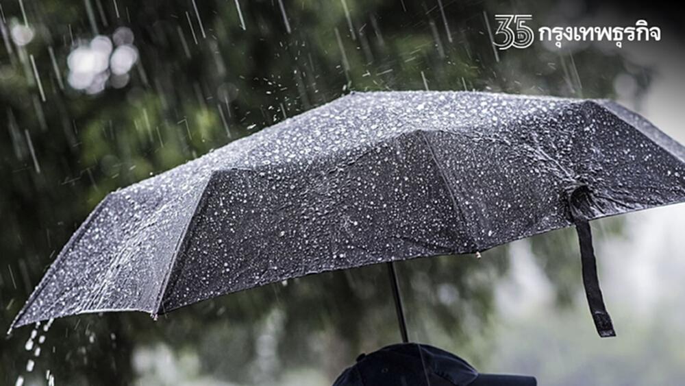 """""""พยากรณ์อากาศ"""" ไทยตอนบนฝนน้อย เช็คพื้นที่เสี่ยงภัยฝนตกหนักภาคใต้"""