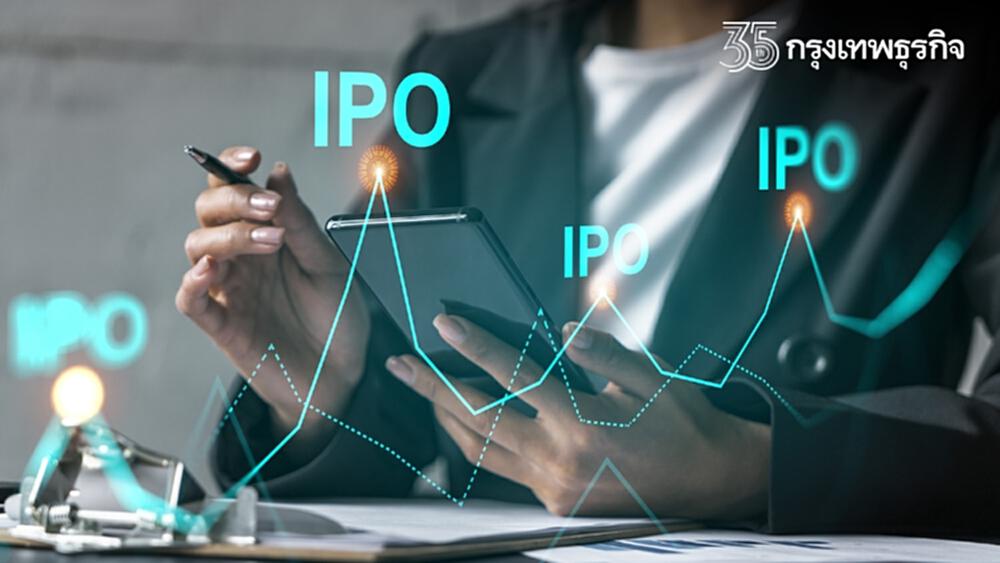18 หุ้น IPO สุดแกร่ง! ราคาเหนือจองต่อเนื่อง แจกกำไรสูงสุดกว่า 200%