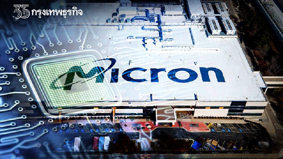 ไมครอนเผยแผนลงทุนผลิตชิป1.5แสนล้านดอลล์ทั่วโลก