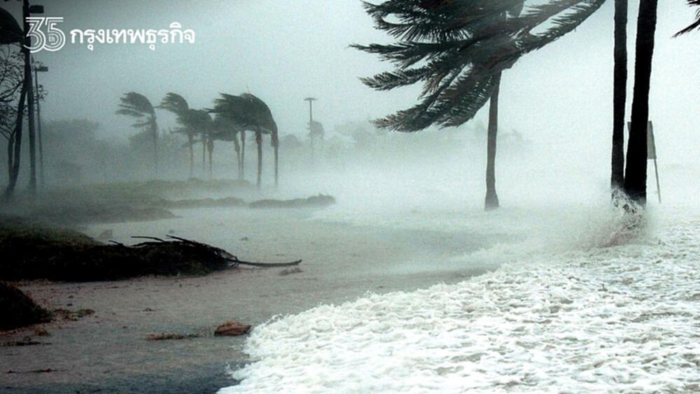 """พายุโซนร้อน """"ไลออนร็อก"""" ขึ้นฝั่งประเทศเวียดนาม ส่งผลอีสานฝนตกเพิ่ม"""