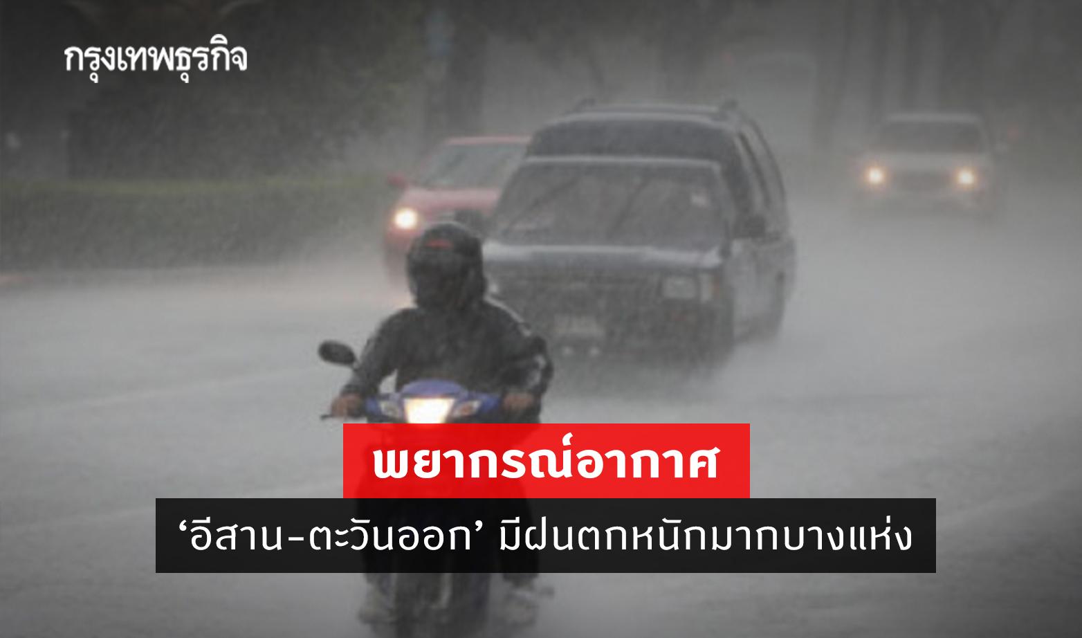 """พยากรณ์อากาศวันนี้ """"อีสาน-ตะวันออก"""" มีฝนตกหนักมากบางแห่ง"""