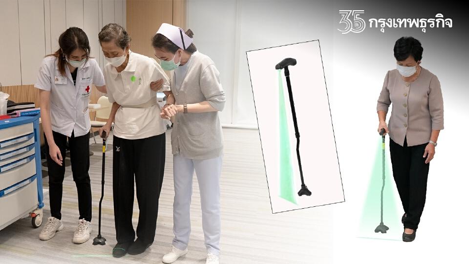 """นวัตกรรม ไม้เท้าเลเซอร์ ตัวช่วย ผู้ป่วย """"พาร์กินสัน"""""""
