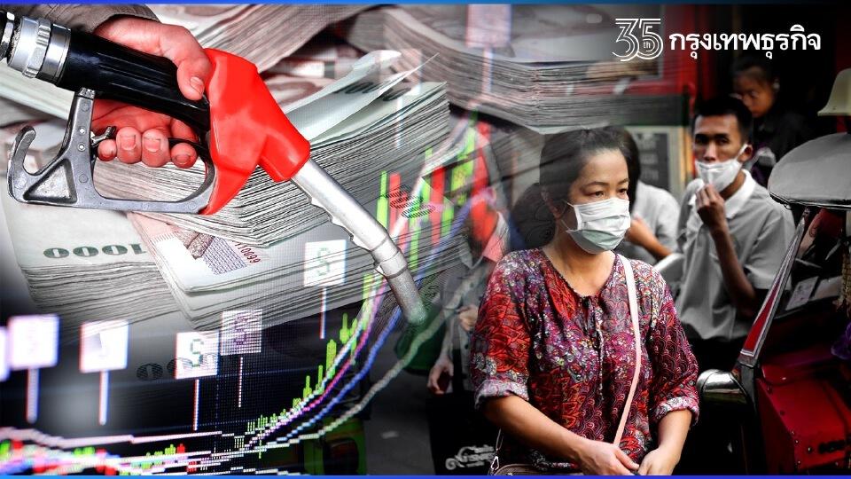 """""""ราคาน้ำมัน"""" พุ่ง ฉุดไทยเสี่ยงภาวะ """"Stagflation"""" เศรษฐกิจถดถอย แต่เงินเฟ้อ"""