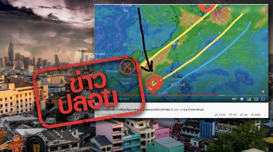 เตือนข่าวปลอม! กทม. เตรียมรับมือพายุถล่มหนักที่สุด วันที่ 26 ต.ค.–12 พ.ย. 64