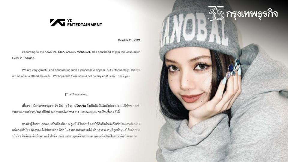 """YG Entertainment แถลง """"ลิซ่า"""" มาเคาท์ดาวน์ไม่ได้แล้ว พร้อมให้เหตุผล"""