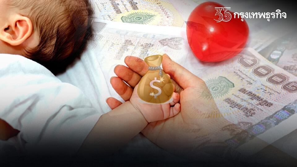 """เช็คด่วน! """"เงินอุดหนุนเด็กแรกเกิด"""" เดือนนี้และตลอดปี 65 เงินเข้าวันไหนบ้าง"""