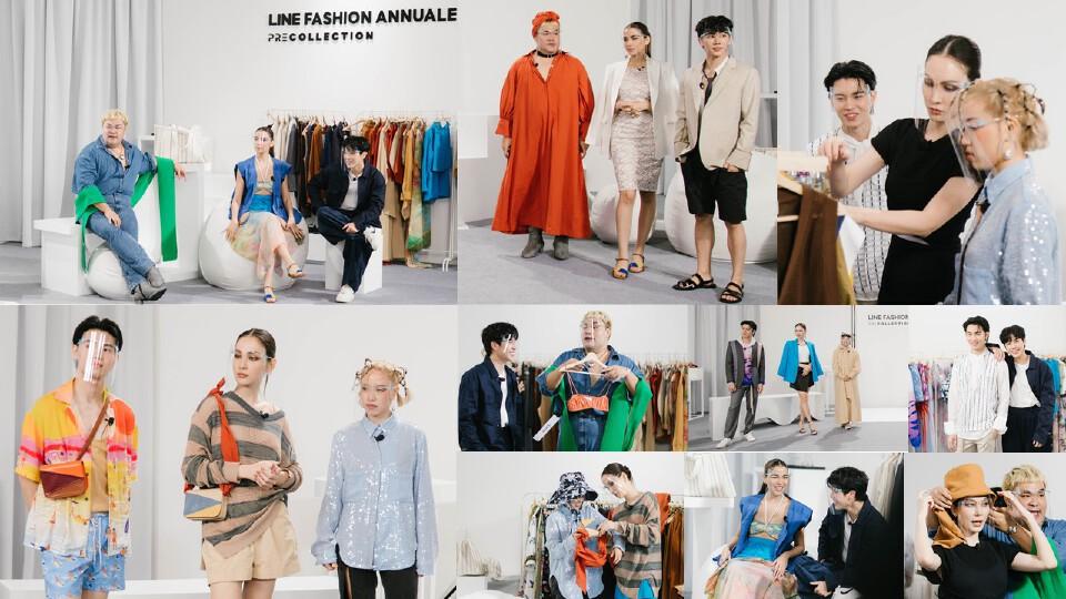ไลฟ์สด LINE FASHION ANNUALE: Pre-Collection สำเร็จเกินคาด