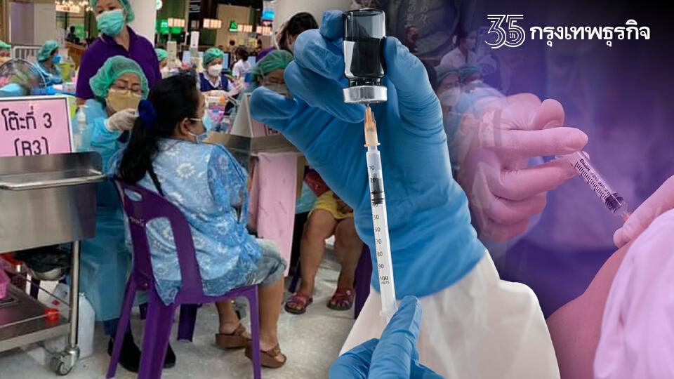 ไทยฉีดวัคซีนโควิด-19 ครบ 2 เข็มเกิน 50%ของประชากรมีเพียง 3 จังหวัด