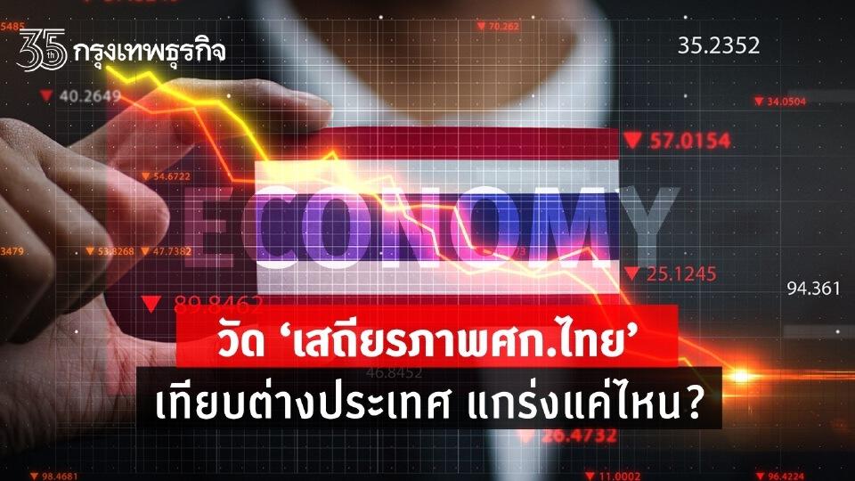 """วัด """"เสถียรภาพเศรษฐกิจไทย""""เทียบต่างประเทศ แกร่งแค่ไหน?"""