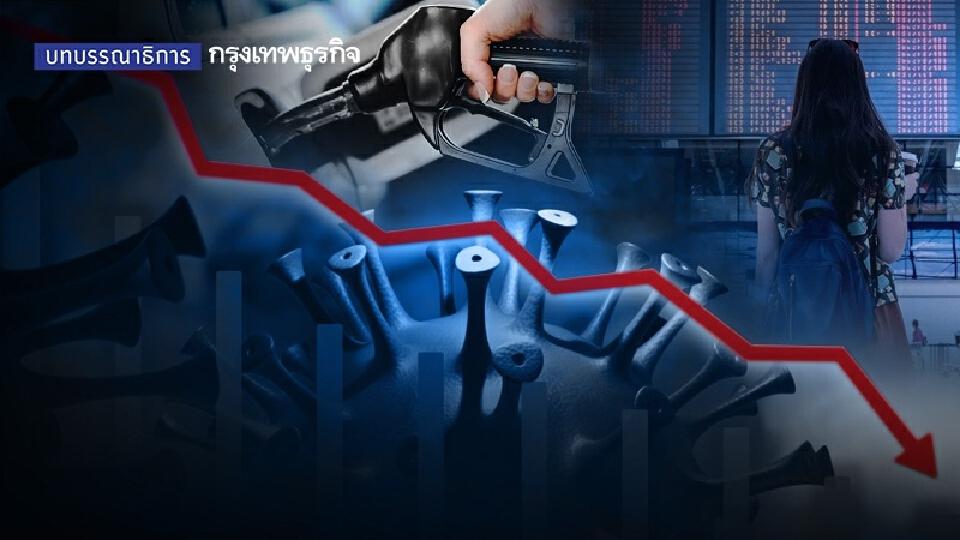 สารพัดปัจจัย รุมเร้าเศรษฐกิจไทย