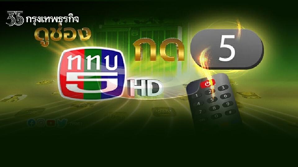 """""""ททบ.5"""" เปลี่ยนหมายเลขช่อง เสียคนดูเพราะเลขหรือเป็นทีวีเพื่อความมั่นคง?"""