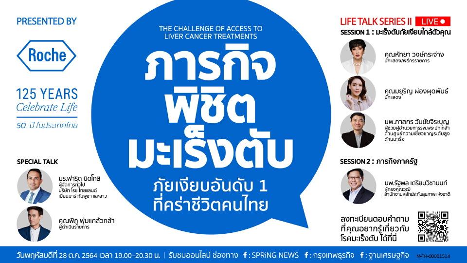 """งานเสวนาLife Talk Series IIหัวข้อ """"ภารกิจพิชิตมะเร็งตับ: ภัยเงียบอันดับ 1 ที่คร่าชีวิตคนไทย"""""""