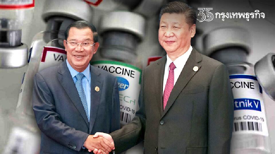 """4 ปัจจัยความสำเร็จ  กระจายวัคซีนโควิด """"กัมพูชา"""""""