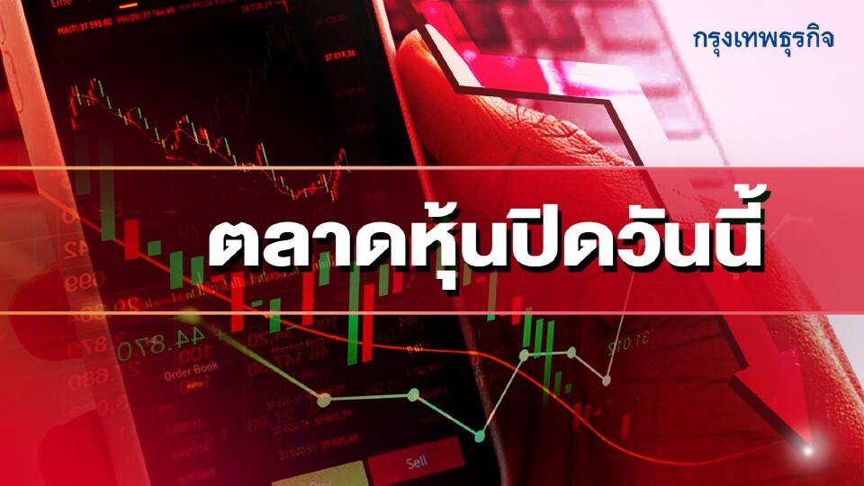 """""""หุ้นไทย"""" ปิดตลาดร่วง 9.22 จุด กลุ่มชิ้นส่วนฯ-สินค้าเกษตรฉุดดัชนี"""