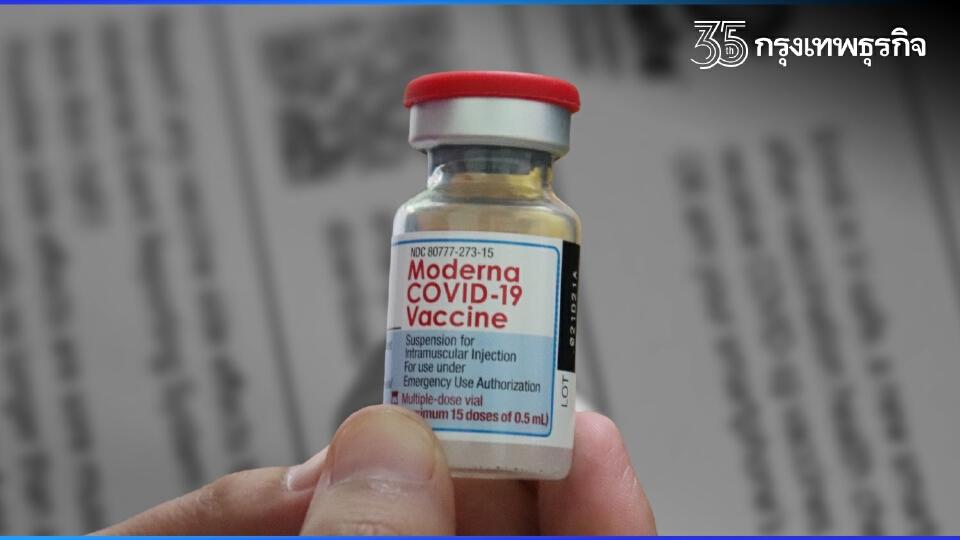 """จองฉีดวัคซีน """"โมเดอร์นา"""" 29 ต.ค. พรุ่งนี้ 9 โมงตรง ใครจองได้บ้าง?"""