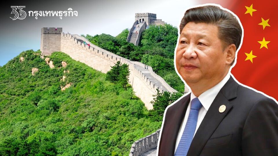 """""""จีนสีเขียว"""" หนทางใหม่การพัฒนาจีนอย่างยั่งยืน ภายใต้การนำของ """"สี จิ้นผิง"""""""