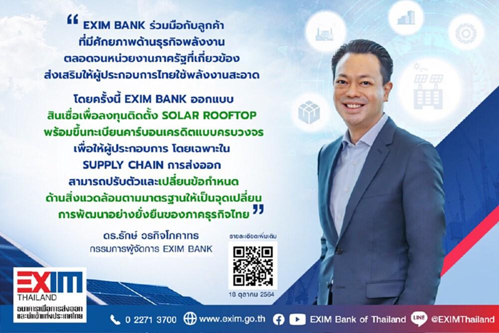 EXIM BANKหนุนธุรกิจลงทุนโซลาร์รูฟท็อป-ขายคาร์บอนเครดิต
