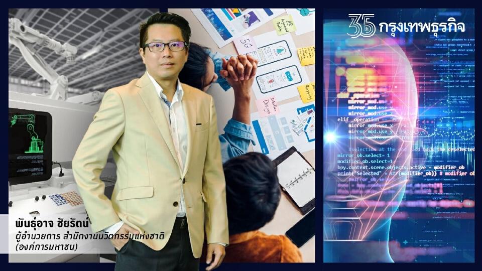 """โลกที่ไม่คุ้นเคย กับ """"อนาคตนวัตกรรมไทย"""""""
