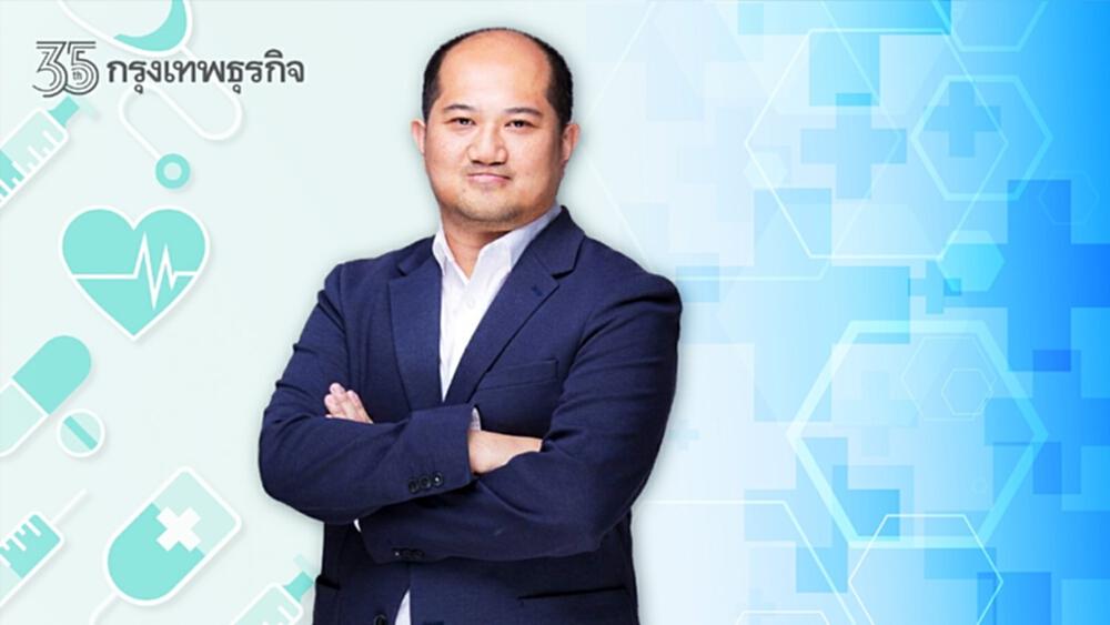 EEC กับโอกาสและศักยภาพของอุตสาหกรรมการแพทย์ครบวงจรไทย ตอนที่ 2